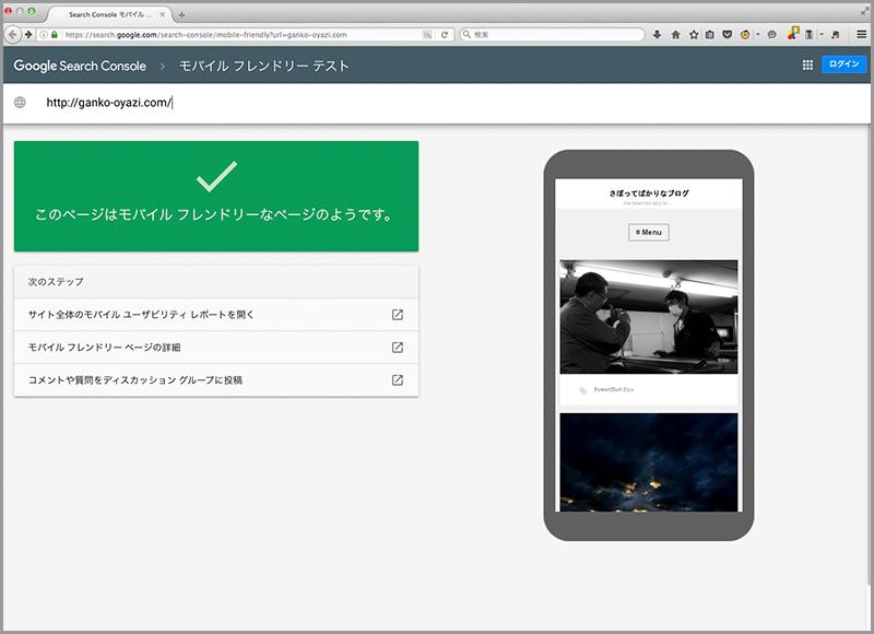 Google モバイルフレンドリーテスト