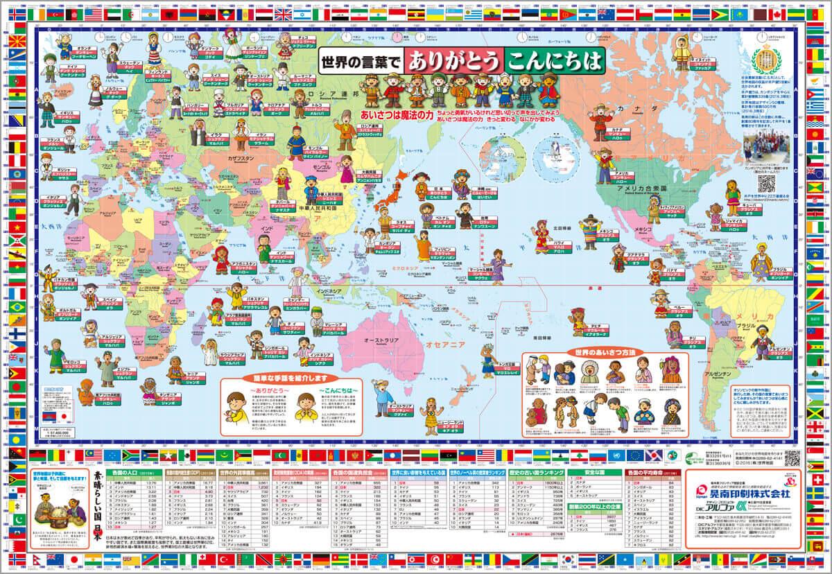 世界地図 サンプル画像