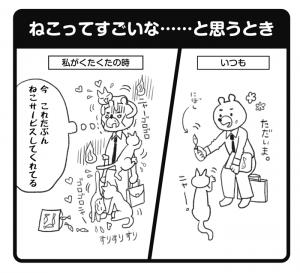 tamukuma20160526_1