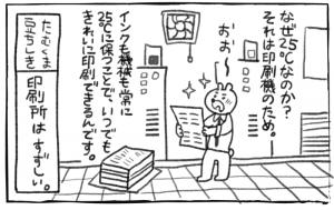tamukuma20160526_5