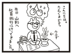 tamukuma20160624_2