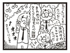 tamukuma20160624_3