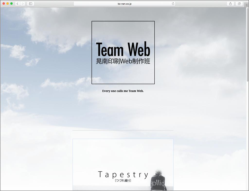 Team Web(http://ko-nan.co.jp/team-web/)