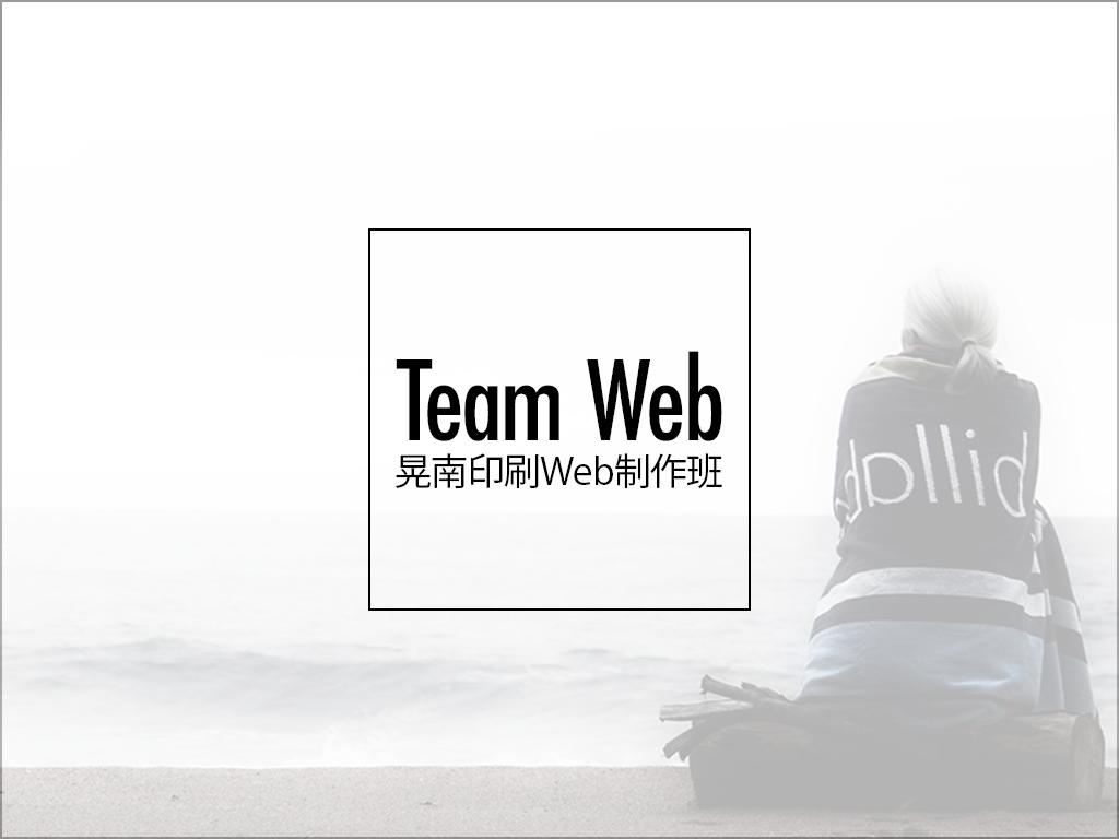 20160923_teamweb02