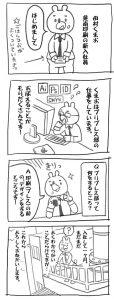 tamukuma_20150513_3