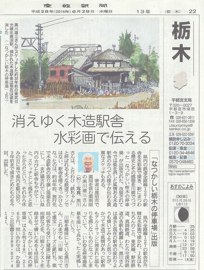 sankei2016029_72