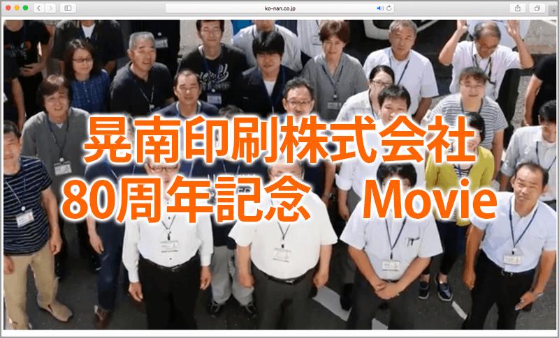 晃南印刷株式会社 80周年記念 Movie
