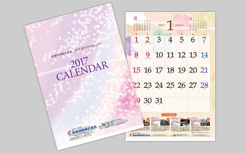 とちぎの歳時記 2017カレンダー